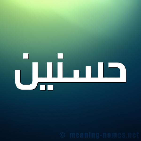 صورة اسم حَسَنين HASANIN شكل 1 صوره للإسم بخط عريض