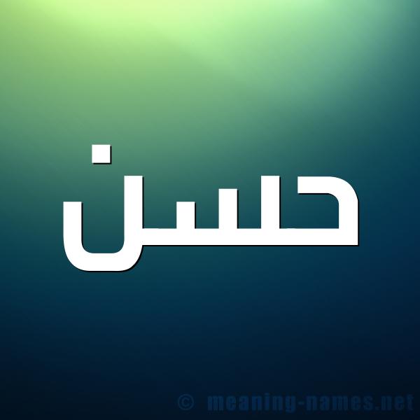 صورة اسم حسن Hassan شكل 1 صوره للإسم بخط عريض