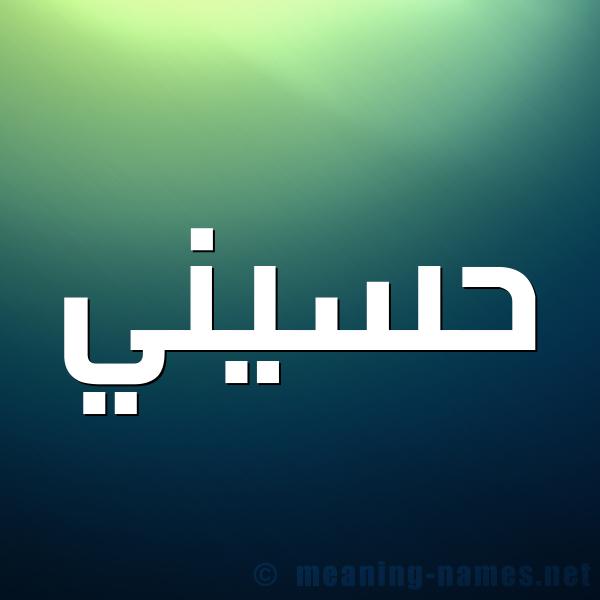 صور اسم ح س يني قاموس الأسماء و المعاني