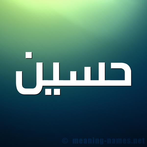 شكل 1 صوره للإسم بخط عريض صورة اسم حسين Hussien