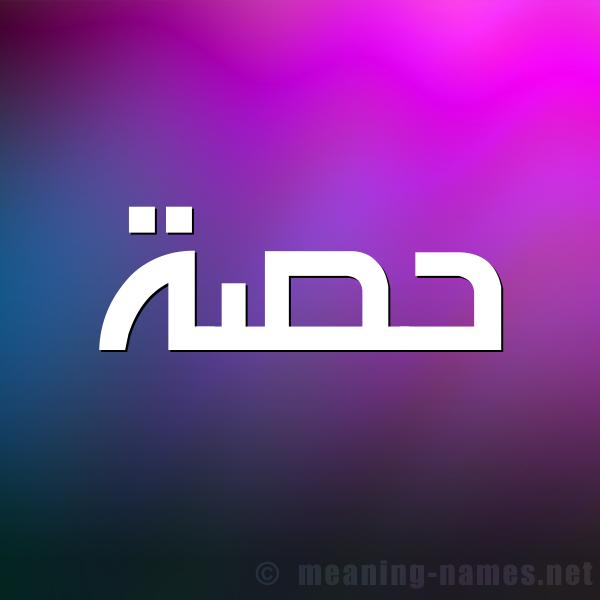 صورة اسم حصة Hsa شكل 1 صوره للإسم بخط عريض