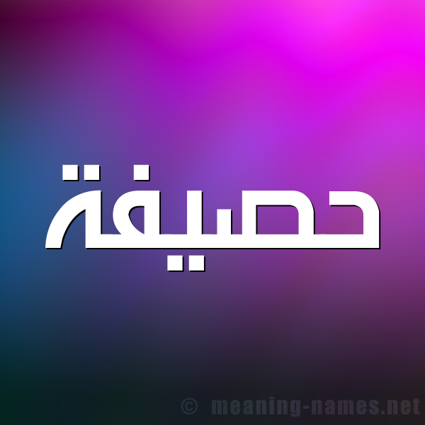 صورة اسم حصيفة HSIFH شكل 1 صوره للإسم بخط عريض