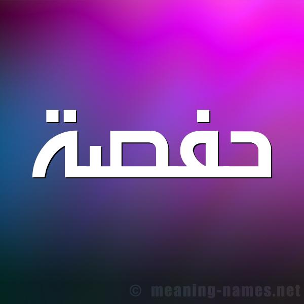 صورة اسم حفصة Hafsa شكل 1 صوره للإسم بخط عريض