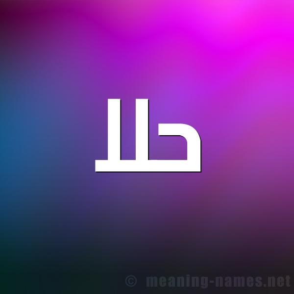 صورة اسم حَلا Hla شكل 1 صوره للإسم بخط عريض