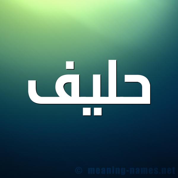 صورة اسم حليف HLIF شكل 1 صوره للإسم بخط عريض