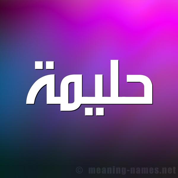 صورة اسم حَليمة Halima شكل 1 صوره للإسم بخط عريض