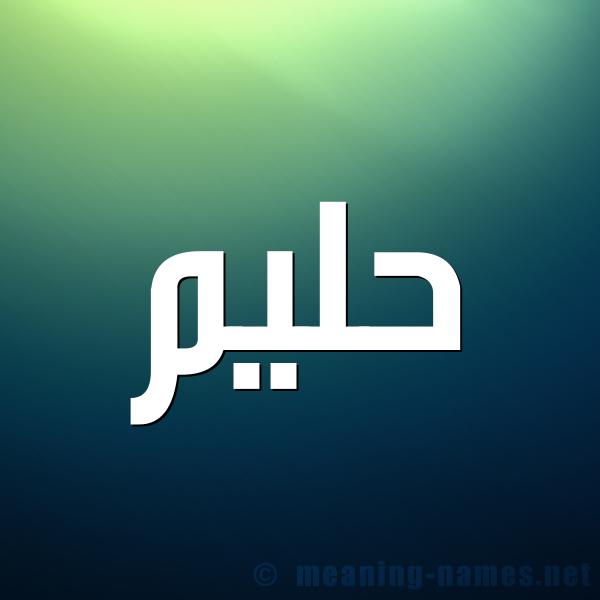 معنى اسم حليم Hlim قاموس الأسماء و المعاني