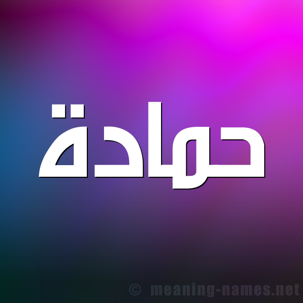 صورة اسم حَمَادة HAMAADH شكل 1 صوره للإسم بخط عريض