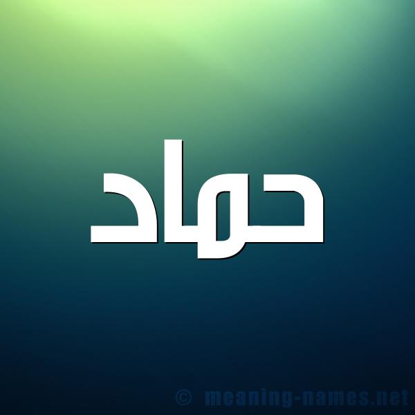 صورة اسم حَمّاد HAMAD شكل 1 صوره للإسم بخط عريض