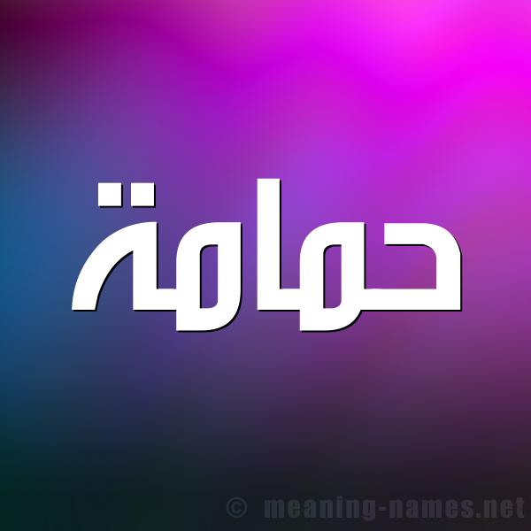 صورة اسم حَمامة HAMAMH شكل 1 صوره للإسم بخط عريض