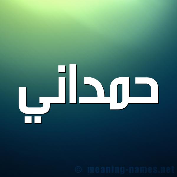 صورة اسم حَمْداني HAMDANI شكل 1 صوره للإسم بخط عريض
