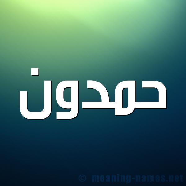 شكل 1 صوره للإسم بخط عريض صورة اسم حَمْدون HAMDON