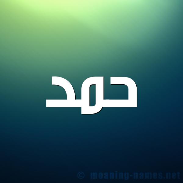 صورة اسم حَمَد HAMAD شكل 1 صوره للإسم بخط عريض
