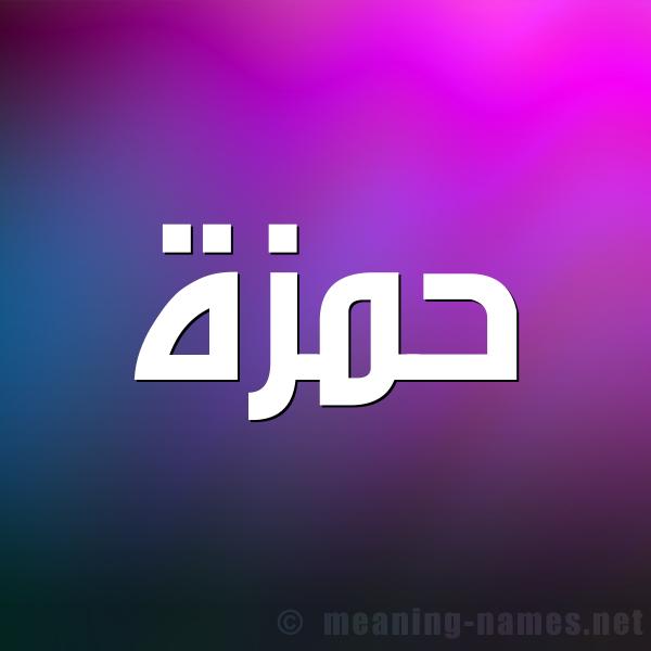 صورة اسم حَمْزة Hamza شكل 1 صوره للإسم بخط عريض