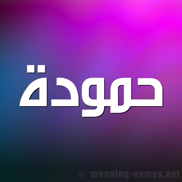 صورة اسم حمودة Hamouda شكل 1 صوره للإسم بخط عريض