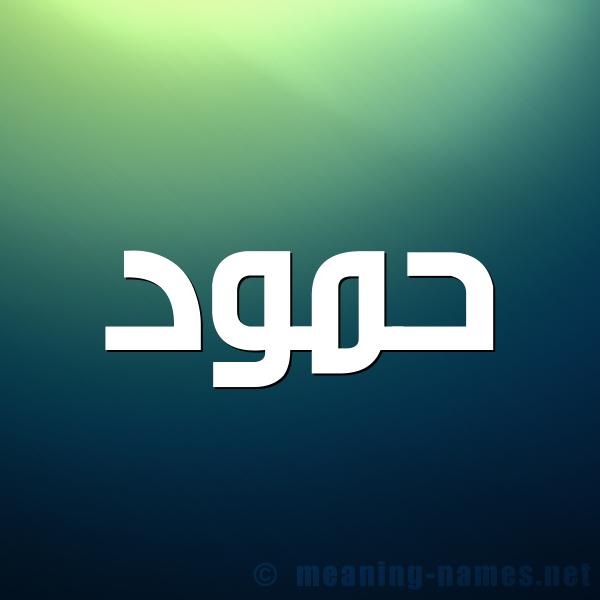 صورة اسم حمود Hamoud شكل 1 صوره للإسم بخط عريض