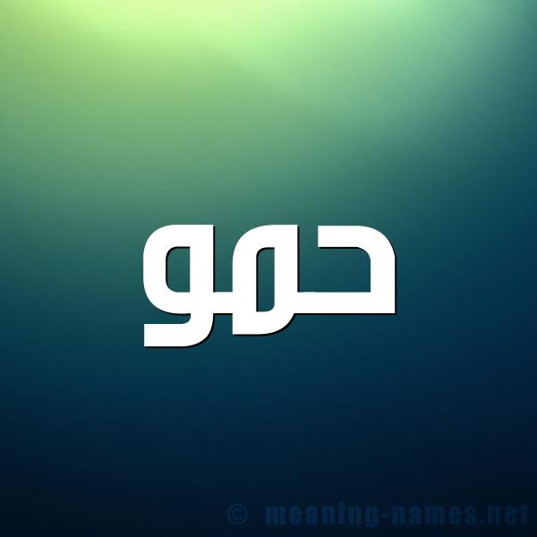 صورة اسم حمو Hammou شكل 1 صوره للإسم بخط عريض