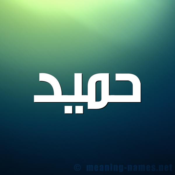 صورة اسم حميد Hmid شكل 1 صوره للإسم بخط عريض