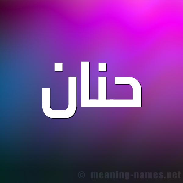 صورة اسم حنان Hnan شكل 1 صوره للإسم بخط عريض