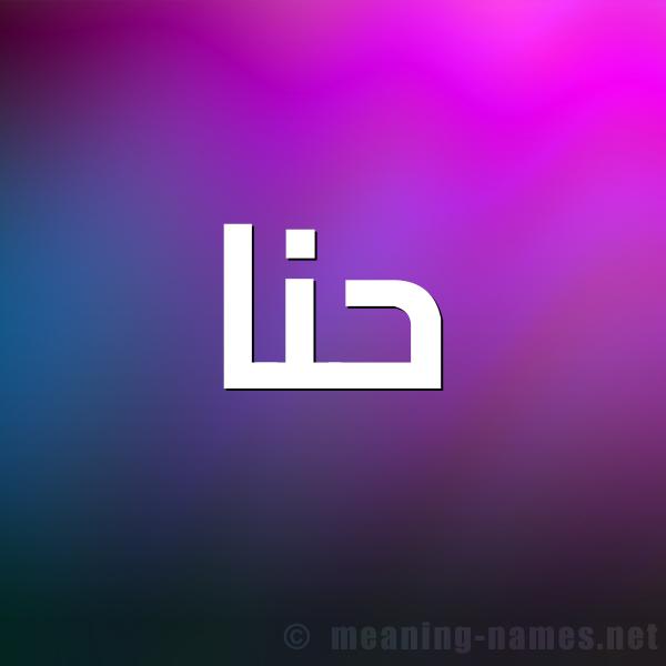 صورة اسم حنا HNA شكل 1 صوره للإسم بخط عريض