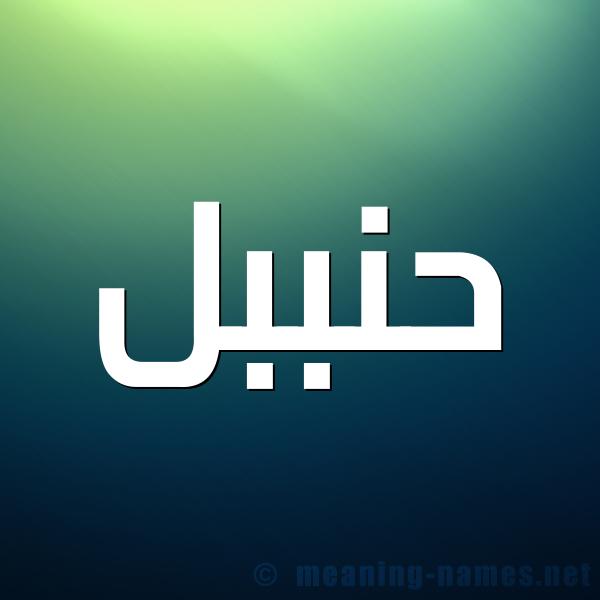 صورة اسم حنببل Hanbal شكل 1 صوره للإسم بخط عريض