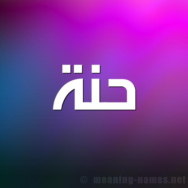 صورة اسم حنة hanaa شكل 1 صوره للإسم بخط عريض