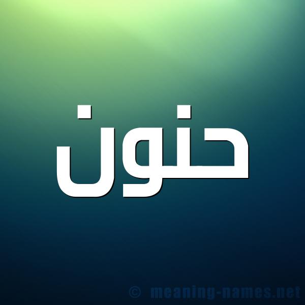 صورة اسم حَنُون HANOON شكل 1 صوره للإسم بخط عريض