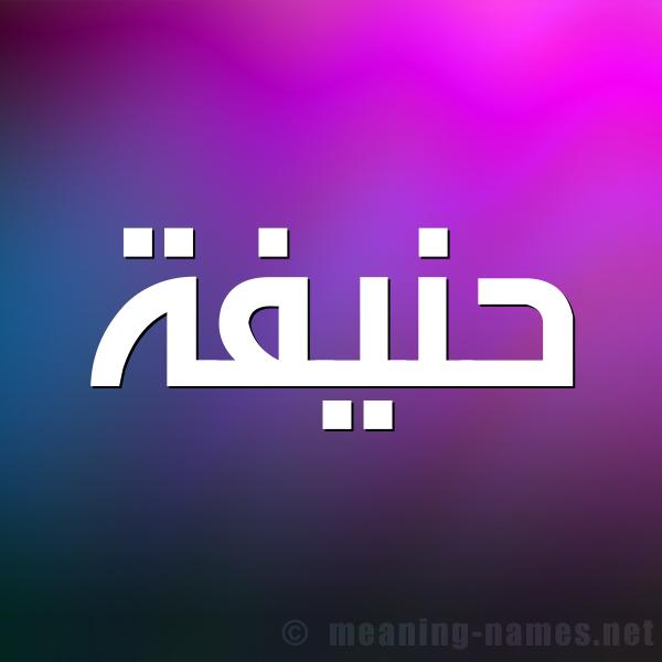 شكل 1 صوره للإسم بخط عريض صورة اسم حنيفة HNIFH