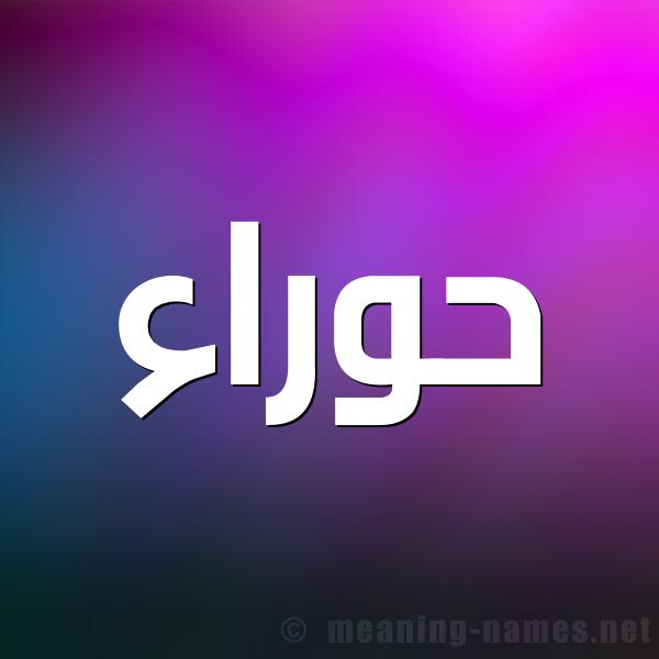 صورة اسم حوراء Horaa شكل 1 صوره للإسم بخط عريض