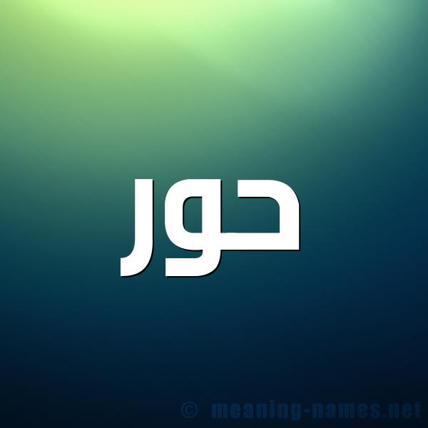 صورة اسم حور Hoor شكل 1 صوره للإسم بخط عريض