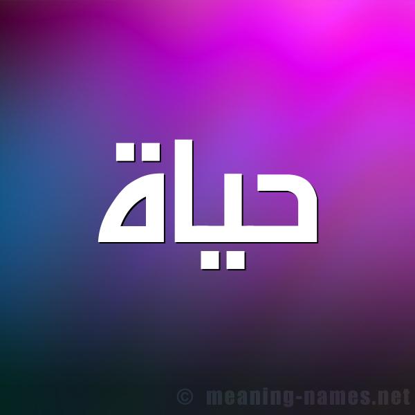 صورة اسم حياة Hiah شكل 1 صوره للإسم بخط عريض