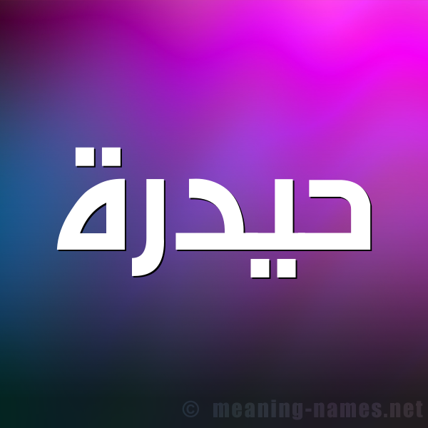 صورة اسم حيدرة Hidar شكل 1 صوره للإسم بخط عريض