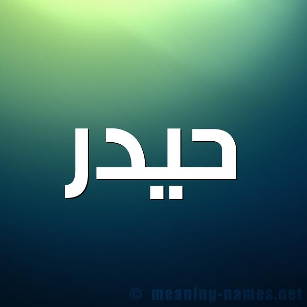 شكل 1 صوره للإسم بخط عريض صورة اسم حيدر Hydr