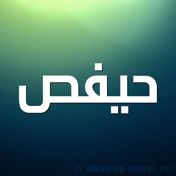 صورة اسم حيفص Hafs شكل 1 صوره للإسم بخط عريض
