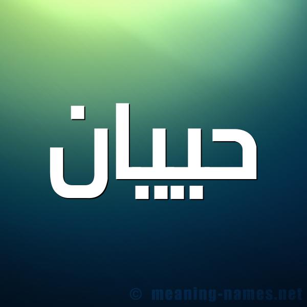 صورة اسم حييان Hayan شكل 1 صوره للإسم بخط عريض