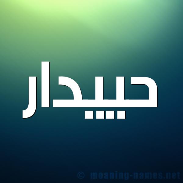 صورة اسم حييدار Haidar شكل 1 صوره للإسم بخط عريض