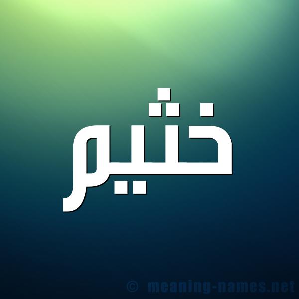 صورة اسم خثيم KHTHIM شكل 1 صوره للإسم بخط عريض