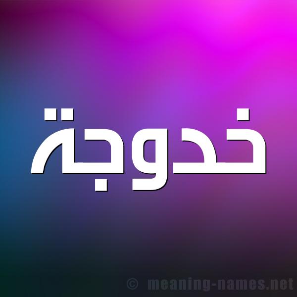 صورة اسم خدوجة KHADDOUJA شكل 1 صوره للإسم بخط عريض
