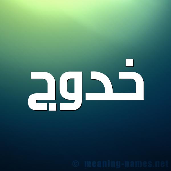 صورة اسم خَدُّوج KHADOOG شكل 1 صوره للإسم بخط عريض
