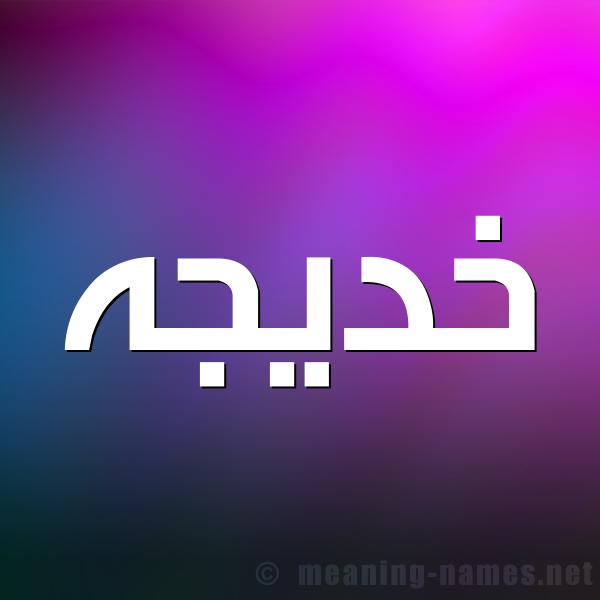 صورة اسم خديجه Khadija شكل 1 صوره للإسم بخط عريض
