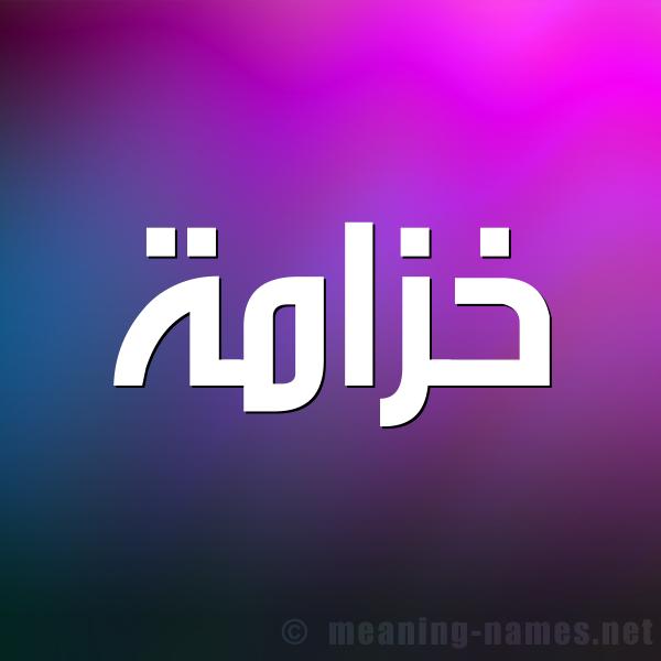 صورة اسم خزامة khozamaa شكل 1 صوره للإسم بخط عريض