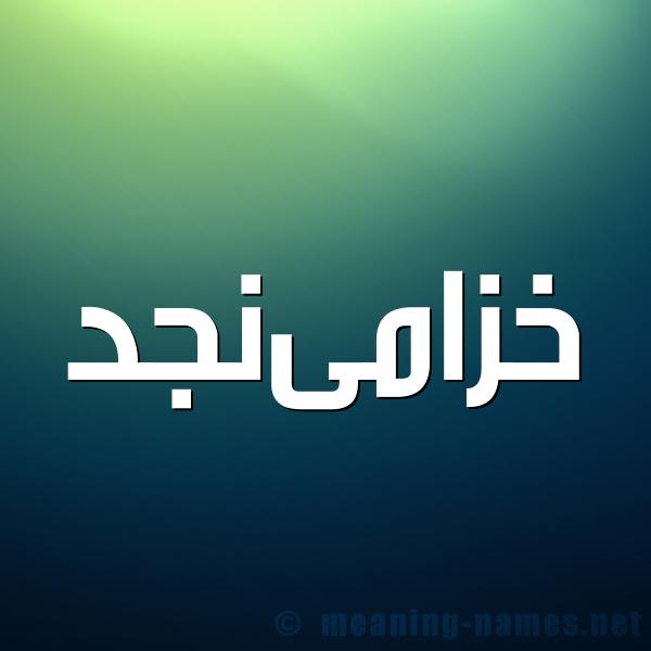 صورة اسم خزامىنجد Khzamanjd شكل 1 صوره للإسم بخط عريض