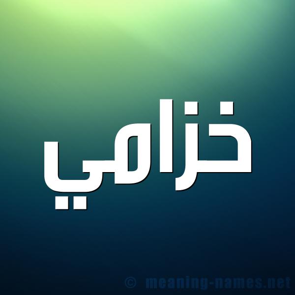 شكل 1 صوره للإسم بخط عريض صورة اسم خزامي khzami