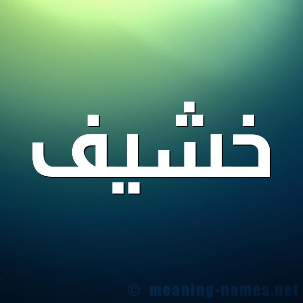 صورة اسم خشيف Khshyf شكل 1 صوره للإسم بخط عريض