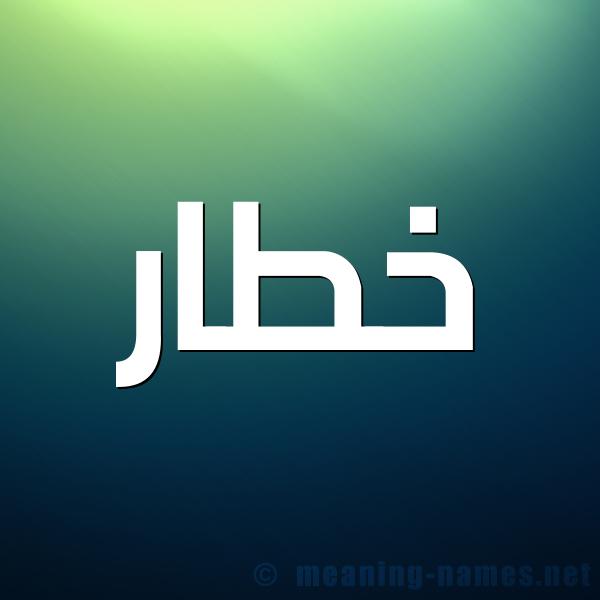 شكل 1 صوره للإسم بخط عريض صورة اسم خطار Khtar