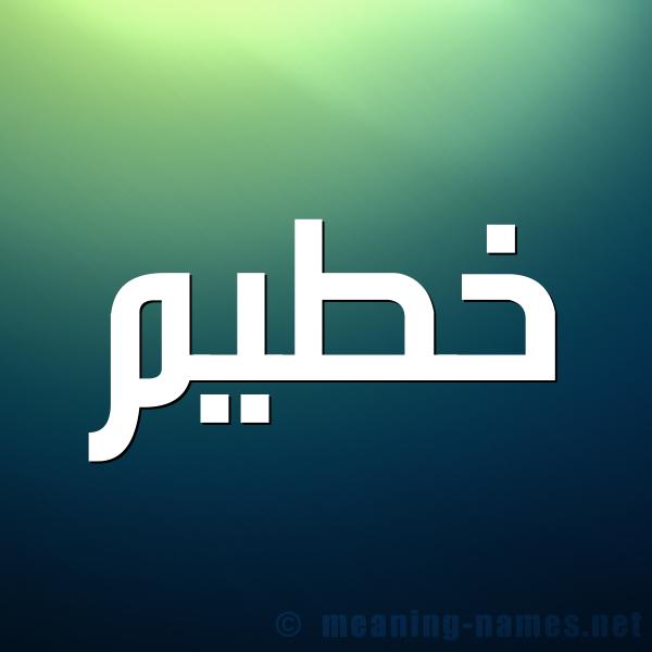 شكل 1 صوره للإسم بخط عريض صورة اسم خطيم KHTIM