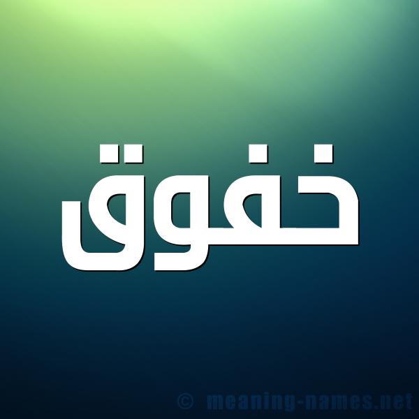 صورة اسم خفوق Khfwq شكل 1 صوره للإسم بخط عريض