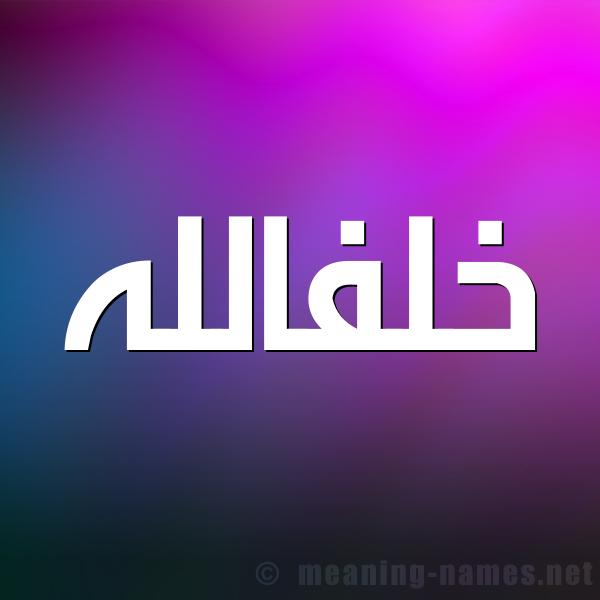 صورة اسم خلفالله Khlfallh شكل 1 صوره للإسم بخط عريض
