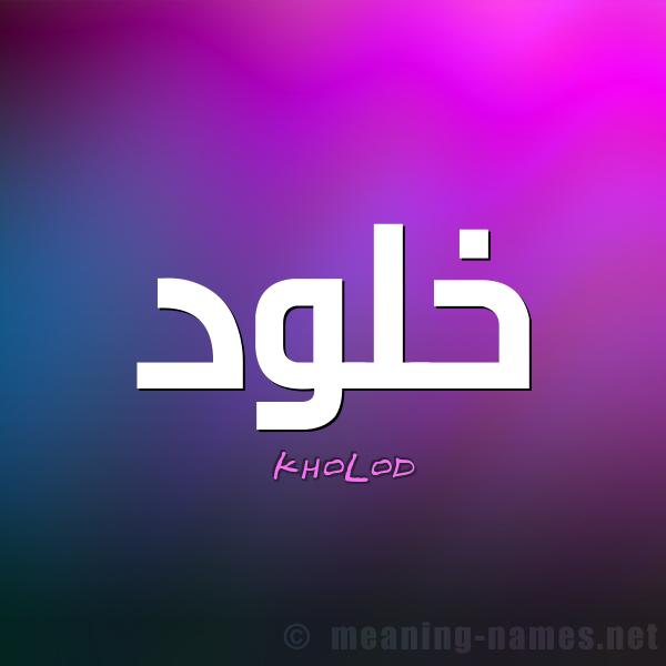 صفات حامل إسم خ لود و معنى اسم خ لود قاموس الأسماء و المعاني