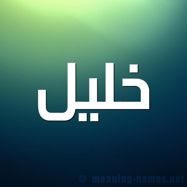 صورة اسم خليل Khalel شكل 1 صوره للإسم بخط عريض